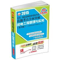 2015全国二级建造师执业资格考试真题考点全面突破机电工程管理萤 9787568005234