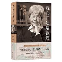 我心归处是敦煌:樊锦诗自述中小学推荐阅读 老师指定课外阅读 经典课外读物