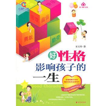 好性格影响孩子的一生(pdf+txt+epub+azw3+mobi电子书在线阅读下载)