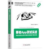 移动App测试实战:顶级互联网企业软件测试和质量提升最佳实践