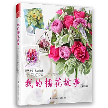 我的插花故事 《我的插花日记》作者秦莎老师携爱子梧桐倾力呈献,怀孕、育儿、花艺都不误,周周新花样,和孩子、鲜花一起度过花样年华。