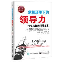 危机环境下的领导力:沙克尔顿的领导艺术(第2版)(修订本)(团购,请致电400-106-6666转6)