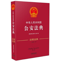 中华人民共和国公安法典・注释法典(新三版)
