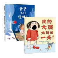 我的大喊大叫的一天+爸爸变成了透明人――精装2册组合 儿童情绪绘本 4-5-6-7-8-9岁 绘本 亲子 图画书 蒲蒲