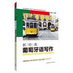 新经典葡萄牙语写作