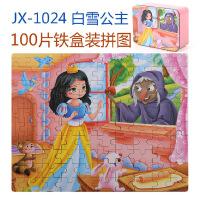 【2件5折】益智玩具 智力开发 朵莱 100片铁盒童话故事拼图 拼板 儿童益智卡通拼图玩具100片 白雪公主