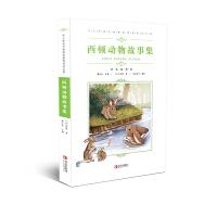 中小学语文新课标推荐阅读名著(彩色插图版) :西顿动物故事集
