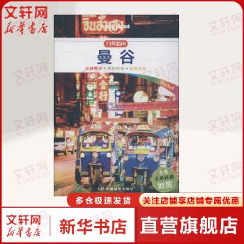 孤独星球Lonely Planet旅行指南系列:曼谷 中文第1版 中国地图出版社 【文轩正版图书】