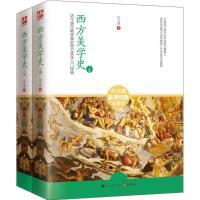 西方美学史(珍藏版) 江苏人民出版社