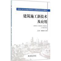建筑施工新技术及应用 王美华,崔晓强 主编