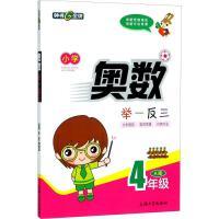 小学奥数举一反三 4年级 A版 上海大学出版社