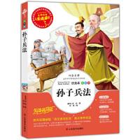 彩图版名师点评人生必读书:孙子兵法 (春秋)孙武,张琪 9787533048013