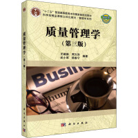 质量管理学(第3版) 科学出版社