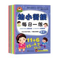 幼小衔接每日一练-数学语言拼音(套装全8册)