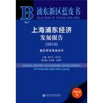 浦东新区蓝皮书:上海浦东经济发展报告(2018)