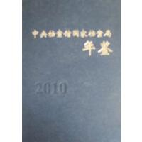 2010中央档案馆国家档案局年鉴