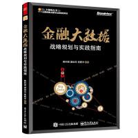 【旧书二手书8成新】金融大数据:战略规划与实践指南 陈利强,梁如见,张新宇著 9787121263996 电子工业出版