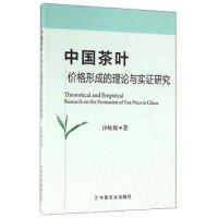 中国茶叶价格形成的理论与实证研究 许咏梅 9787109217799