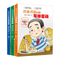 名家名篇里的写作密码  特级教师张祖庆写给学生的作文童话