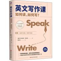 英文写作课 如何读,如何写? 黑龙江美术出版社