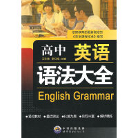 高中英语语法大全