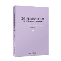 汉英评价意义分析手册――评价语料库的语料处理原则与研制方案
