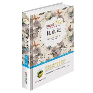 中外经典珍藏书系*昆虫记