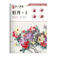 中国画基础技法丛书・写意花鸟--学一百通・牡丹(二)