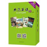 典范英语10,含14册,引人入胜的文学读本!