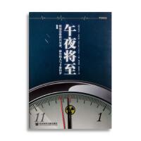 【95成新正版二手书旧书】午夜将至:核战边缘的肯尼迪、赫鲁晓夫与卡斯特罗(裸脊锁线特别版) [美] 迈克尔・多布斯,陶