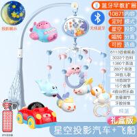 新生婴儿床铃0-1岁3-6个月12男女宝宝玩具音乐旋转益智摇铃床头铃 无线蓝牙充电遥控投影定时早教飞船汽车礼盒版 10