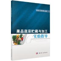 果品蔬菜贮藏与加工实验指导