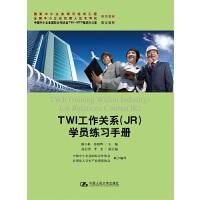 TWI工作关系(JR)学员练习手册(国家中小企业银河培训工程 全国中小企业经理人证书考试 推荐教材;中国中小企业国际合
