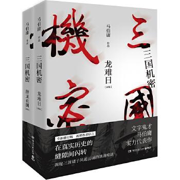 三国机密:全2册(pdf+txt+epub+azw3+mobi电子书在线阅读下载)
