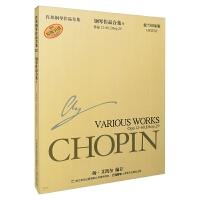 肖邦钢琴作品全集12 钢琴作品合集A 原版引进 波兰国家版