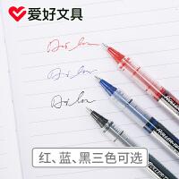 爱好文具中性笔学生0.5mm直液走珠试水笔大容量办公签字笔AH2001
