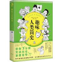 趣味人类简史 长江出版社
