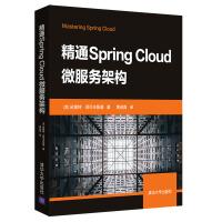 精通SPRING CLOUD微服务架构 清华大学出版社