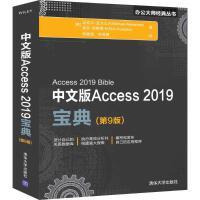 中文版Access 2019宝典(第9版) 清华大学出版社