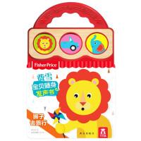 乐乐趣费雪宝贝随身发声书单册狮子去旅行童书0-1-2-3岁fisher price宝宝启蒙玩具书小手按键能手提的发声书