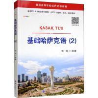 基础哈萨克语(2) 世界图书出版公司