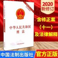 中华人民共和国刑法(含修正案十一及法律解释)2020新修订 32开单行本 中国法制出版社