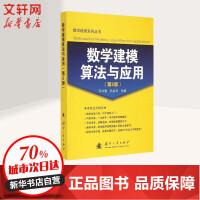 数学建模算法与应用(第2版) 数学建模系列丛书 数学建模教程 数学竞赛高等数学 高数参考书籍 适合初学者的数学建模教程理