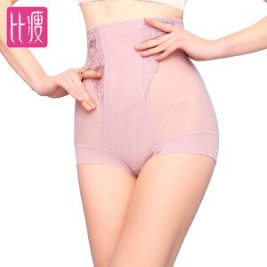 比瘦 高腰防卷边塑身裤 女士内裤 无痕收腹提臀塑身内裤美体裤束腰束身裤  BB183