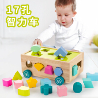 宝宝积木盒子1-2岁婴儿童认几何形状配对车益智力拼装玩具男女孩