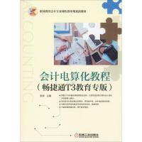 会计电算化教程(畅捷通T3教育专版) 机械工业出版社