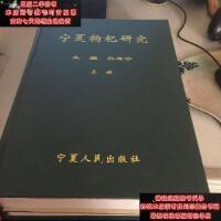 【二手旧书9成新】宁夏枸杞研究(上下)9787227020301
