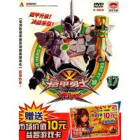 铠甲勇士刑天17:千年激战(DVD)赠送市场价值10元益智游戏卡