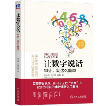让数字说话(pdf+txt+epub+azw3+mobi电子书在线阅读下载)