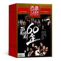 西藏人文地理杂志 西藏文化介绍期刊图书2019年11月起订阅 杂志铺